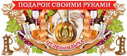 От Леонидыча
