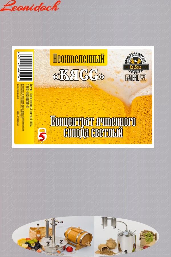 Концентрат ячменного солода светлый (КЯСС) 5 кг.