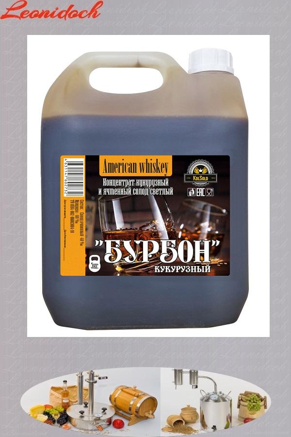 Концентрат кукурузный и ячменный солод светлый (БУРБОН) (American whiskey) 5 кг.