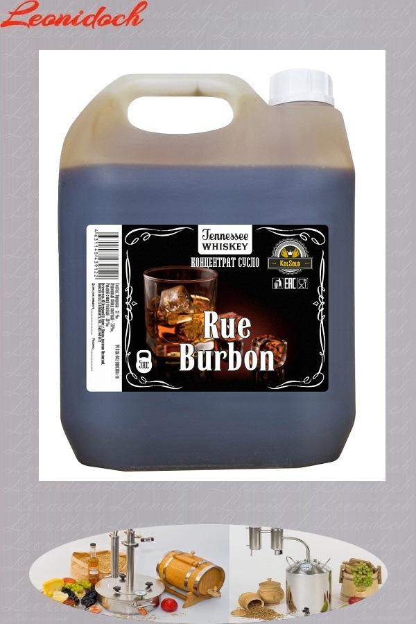 """Концентрат кукурузно ржаной """"RYE БУРБОН"""" (rye whiskey) 5 кг."""