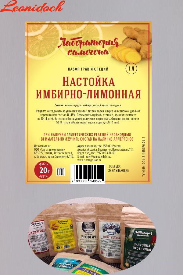 Настойка имбирно-лимонная 1л.