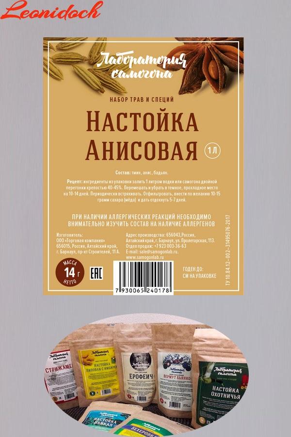 Настойка Анисовая 1л.