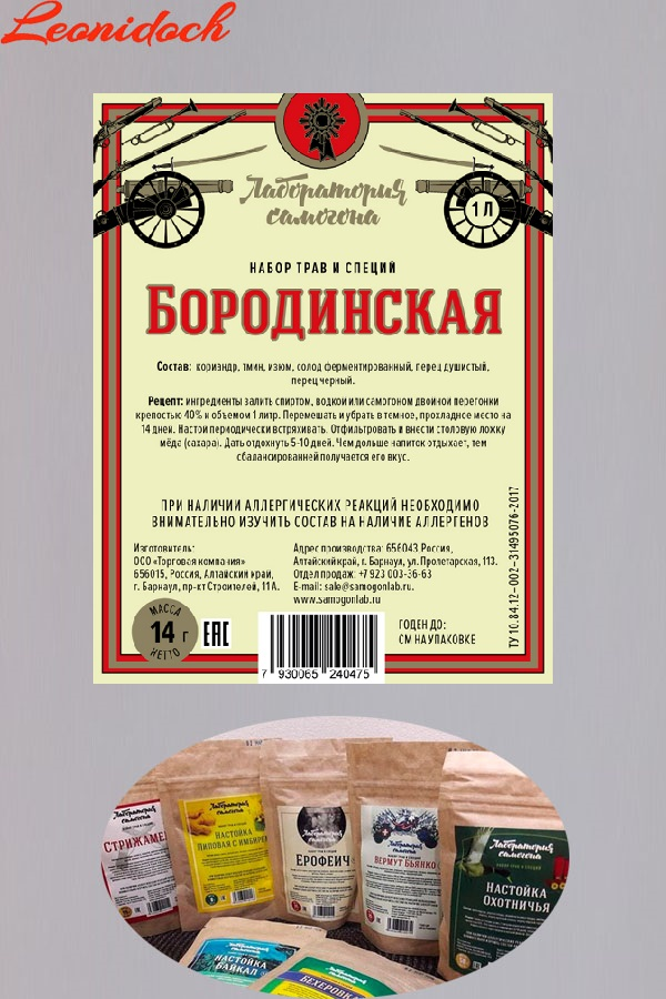 Бородинская 1л.