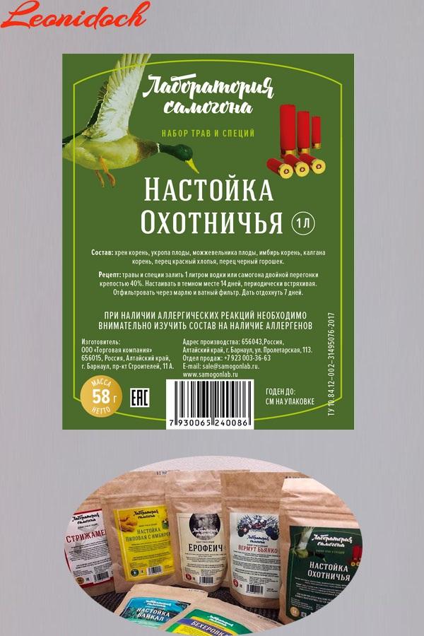 Настойка Охотничья 1л.