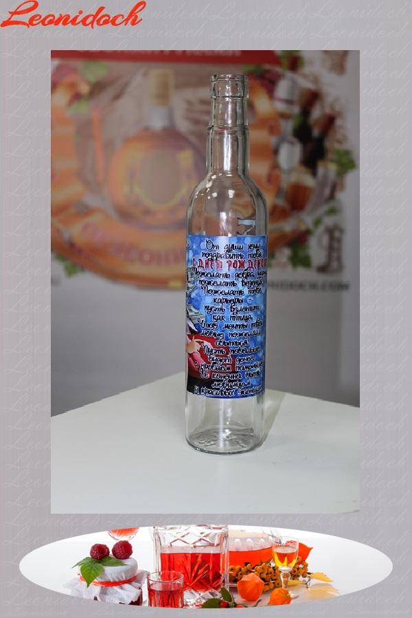 Бутылка 0,5 с печатью на День рождения другу