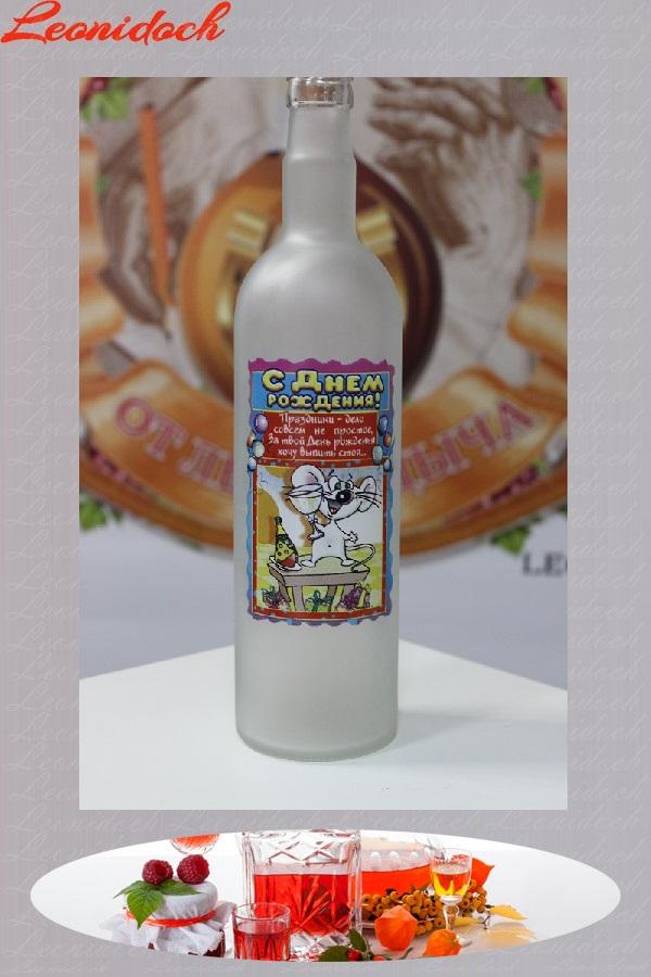 Бутылка матовая  0,75 с печатью на День рождения Мышка